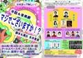 手話&音楽劇『マジでございますか!?』7月19日(日)15時の部チケット