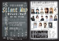 手話&音楽劇『Silent Map』3月29日(金)15時の部チケット