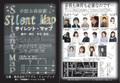 手話&音楽劇『Silent Map』3月31日(日)18時の部チケット