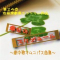 2012年9月舞台『幸せのスケジュール』劇中歌オムニバスCD