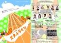 手話&音楽劇『スタートライン』7月8日(金)15時の部チケット