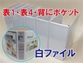 白ファイル SF02A4 金具幅2cm