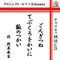 チャリティ朗読CD1(新美南吉)