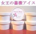 フローズンローズ‐ローズブラマンジェアイスさわやかヨーグルト味12個セット送料無料