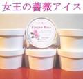 フローズンローズ-ローズブラマンジェアイスさわやかヨーグルト味6個セット