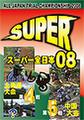スーパー全日本08 第4戦&第5戦