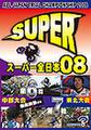 スーパー全日本08 第6戦&第7戦