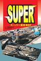 スーパー全日本07/ 第1~2戦
