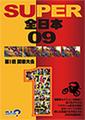スーパー全日本09 第1戦関東大会