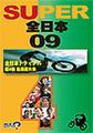 スーパー全日本09 第4戦北海道大会