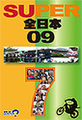 スーパー全日本09 第7戦東北大会