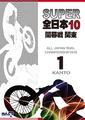 スーパー全日本10 第1戦 関東大会