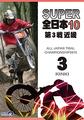 スーパー全日本10 第3戦 近畿大会