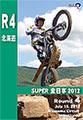 スーパー全日本2012 第4戦北海道大会