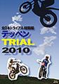 テッペントライアル2010 全日本トライアル総集編