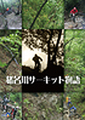 猪名川サーキット物語