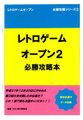 レトロゲームオープン2必勝攻略本