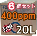 ステリパワー 400ppm20L【6個セット】