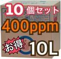 ステリパワー 400ppm10L【10個セット】