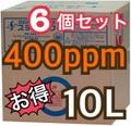ステリパワー 400ppm10L【6個セット】