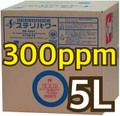 ステリパワー 300ppm5L