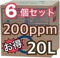 ステリパワー 200ppm20L【6個セット】