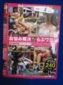 (レンタルDVD)fc073※ケース無し 街角シロウトナンパ! vol.38 お悩み解決らぶワゴン 1  プレステージ  MGT063