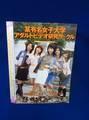 (レンタルDVD)fc156※ケース無し 某有名女子大学アダルトビデオ研究サークル※背表紙に色褪せ 素人 ディープス DVDPS540