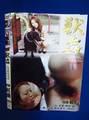 (レンタルDVD)fc044※ケース無し 獣姦 紅蘭※DVD-R仕様   DJK024