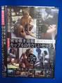 (レンタルDVD)fc047※ケース無し 横浜闇貸倉庫社 密室覗き盗撮 カップル生々しい セックス   HHAD147
