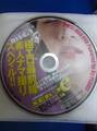(付録ディスクのみ)fd019 極エロ最前線素人ナマ撮り~ DISC2  エロカッコeMAaX Vol.16