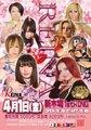 2016.4.1桜ナイトフィーバー2016新木場1stRING DVD