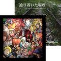 「音屋FES【祭-Matsuri-】」+「辿り着いた場所」セット