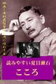 読みやすい夏目漱石「こころ」:映画(市村 昆監督)と共に味わう本(PDF版)