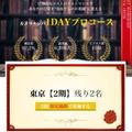 カメラナンパ1DAYプロコース【東京2期】