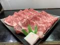 山形牛リブロース/サーロイン すき焼き用・しゃぶしゃぶ用