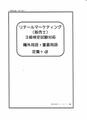 3級販売士用語集   5科目セット