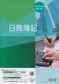 日商簿記3級    オンライン講座