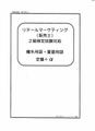 2級販売士用語集   5科目セット