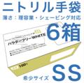 希少サイズ:ニトリル手袋白・SSセット
