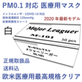 医療用欧米規格マスク(白)3箱