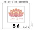 ロータスクィーン・5L(付属品無)