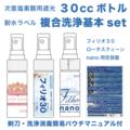 複合洗浄基本set(30ccオリジナル耐水ラベル)送料込