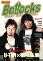 Bollocks No.024【本/雑誌】