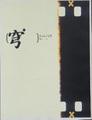 CUE+(穹+ きゅうぷらす)no.1