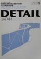 ディーテイルジャパン 2007年5月号