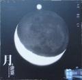 月と建築(INAXブックレット)