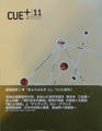 CUE+(穹+ きゅうぷらす)no.11