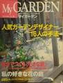 『マイガーデン』2002年春号
