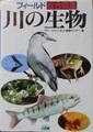 『フィールド総合図鑑 川の生物』